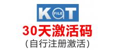katfile.com 30天高级会员激活码