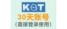 katfile.com 30天高级会员