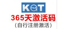 Katfile.com 365天高级会员激活码
