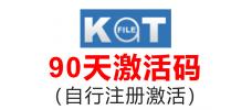 Katfile.com 90天高级会员激活码