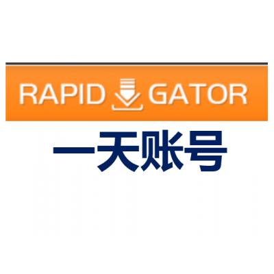 rapidgator premium 一天 30g