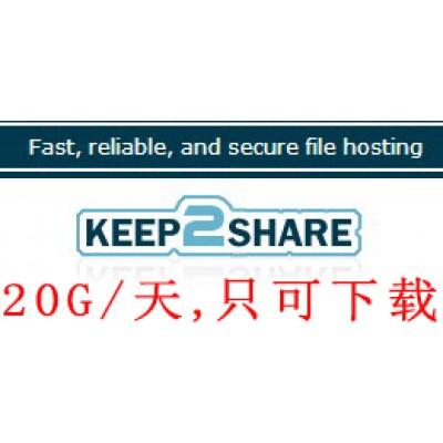 Keep2share k2s.cc 30天高级会员