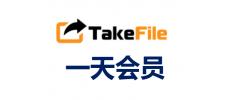 takefile.link 7天